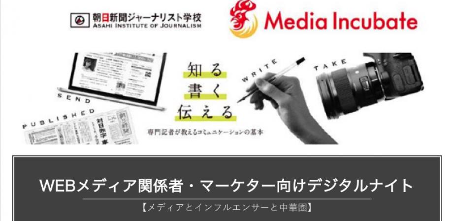 【イベント】WEBメディア関係者・マーケター向けデジタルナイト