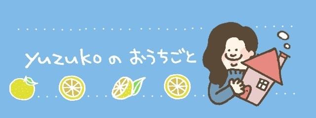 ライター yuzuko